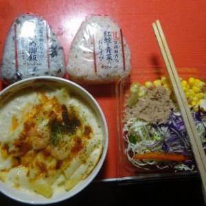 夕飯、お惣菜、海老グラタンでした。