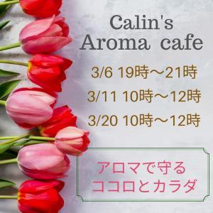 アロマで守るココロとカラダ♡アロマカフェのお知らせ。