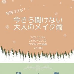 12月4日❗️オンラインコラボメイクレッスン開催‼️