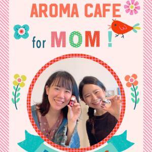 5月29日はママのためのアロマカフェ♡残席2名様です❣️