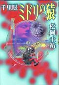 千里眼/ミドリの猿 [book]