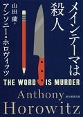 メインテーマは殺人 [book]