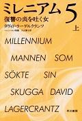ミレニアム5 [book]