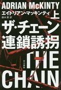 ザ・チェーン 連続誘拐 [book]