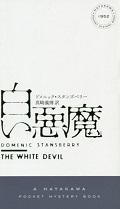 白い悪魔 [book]