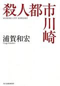 殺人都市川崎 [book]