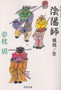 陰陽師 鳳凰ノ巻[book]