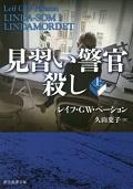 見習い警官殺し [book]