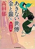 あきない世傳 金と銀9 [book]