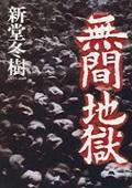 無間地獄 [book]