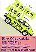 舎弟たちの世界史 [book]