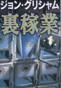 裏稼業 [book]