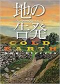 地の告発 [book]