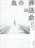 血の葬送曲 [book]