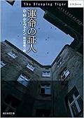 運命の証人 [book]