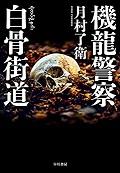 機龍警察 白骨街道 [book]