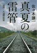 真夏の雷管 [book]