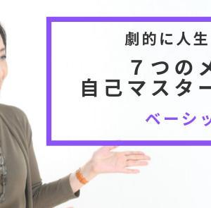 【7つのメタ認知自己マスタープログラム】ベーシック講座