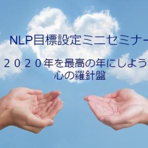 【緊急追加開催】NLP目標実現ミニセミナー「2020年を最高の年にする心の羅針盤つくり!」
