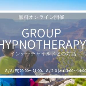 無料オンライングループヒプノセラピー「インナーチャイルドとの対話」
