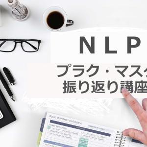 NLP卒業生むけ「オンライン振り返り講座」