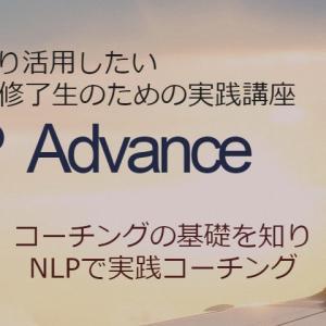 「NLPアドバンス講座」コーチングの基礎をマスターする!