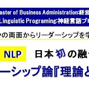 MBA×NLPリーダーシップ論