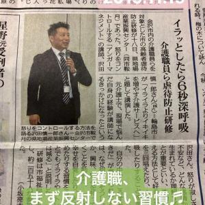 『北陸中日新聞♫介護職員様へのアンガーマネジメント』