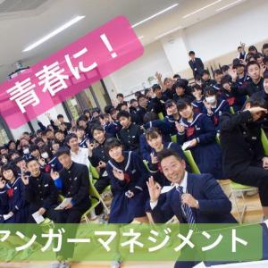 『輪島中学校でアンガーマネジメント授業♬』