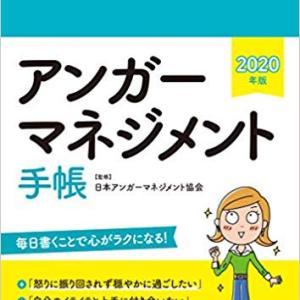 『日本初!アンガーマネジメント手帳♬』