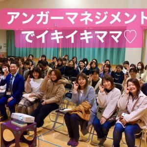 『金沢♫保育園のママさんたちへのアンガーマネジメント』