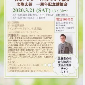 『安藤代表の講演in金沢!』