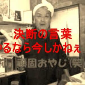 西新宿の親父の唄