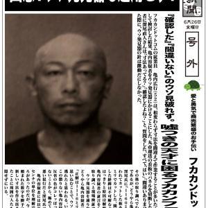 亀内新聞3