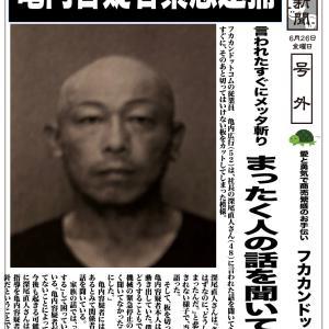 亀内新聞 1