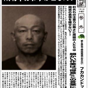 亀内新聞4