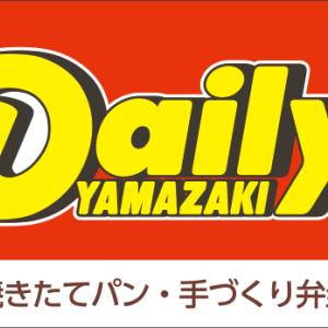 山崎製パン「最高級食パンゴールドソフト(角食)6」