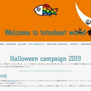 生地蒲鉾「ととしーと ハロウィン コンテスト2019」(富山県)