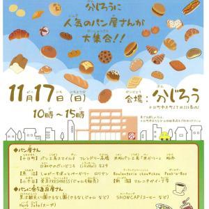 「パンじろう」(新潟県十日町市)