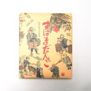 豆政「京銘菓 すはまだんご」(京都府)