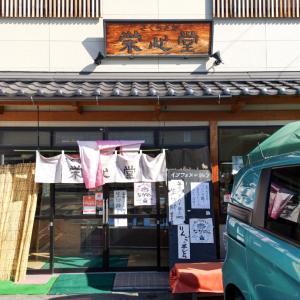 さくらざか栄心堂 箱清水本店(長野市)
