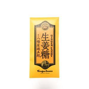 八幡屋磯五郎「生姜糖」(長野県)