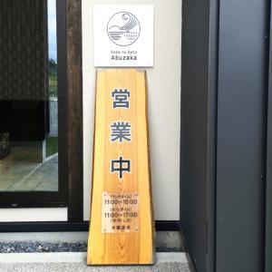 そばの郷 Abuzaka(新潟県十日町市)