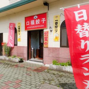 口福餃子(新潟県十日町市)