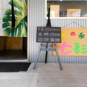 〜自然の弁当〜七彩(新潟県十日町市)