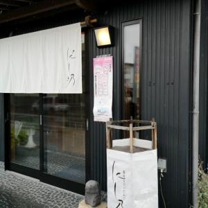 蕎麦&だいにんぐ にし乃(新潟県十日町市)