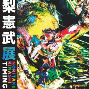 富山市ガラス美術館「木梨憲武展 TIMING -瞬間の光り-」(富山県)