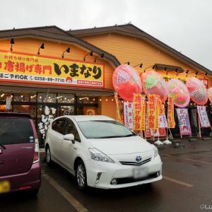 唐揚げ専門 いまなり(新潟県小千谷市)