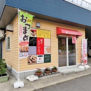 菓子工房やわらぎ(新潟県十日町市)