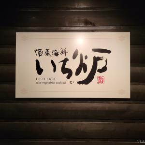 酒菜海鮮 いち炉(新潟県十日町市)
